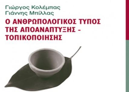 apoanaptyxi_kolempas