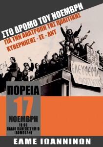 elme_polytexeneio_poster