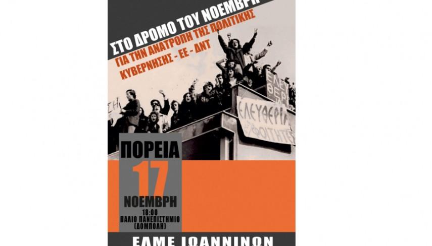 elme_polytexeneio_poster1