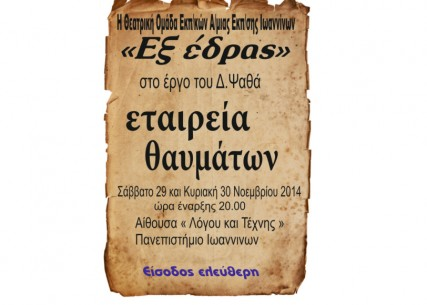 ex_edras