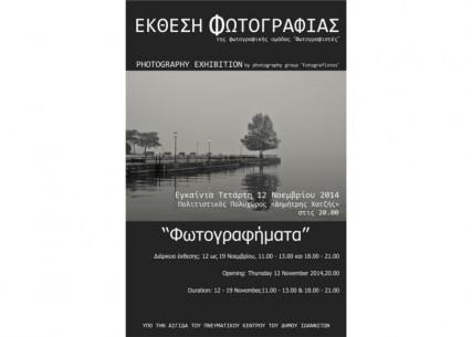 fotografimata1
