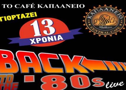 kaplaneio_rock