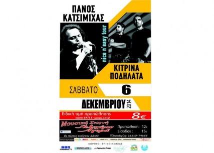 katsimixas_kitrina podilata1