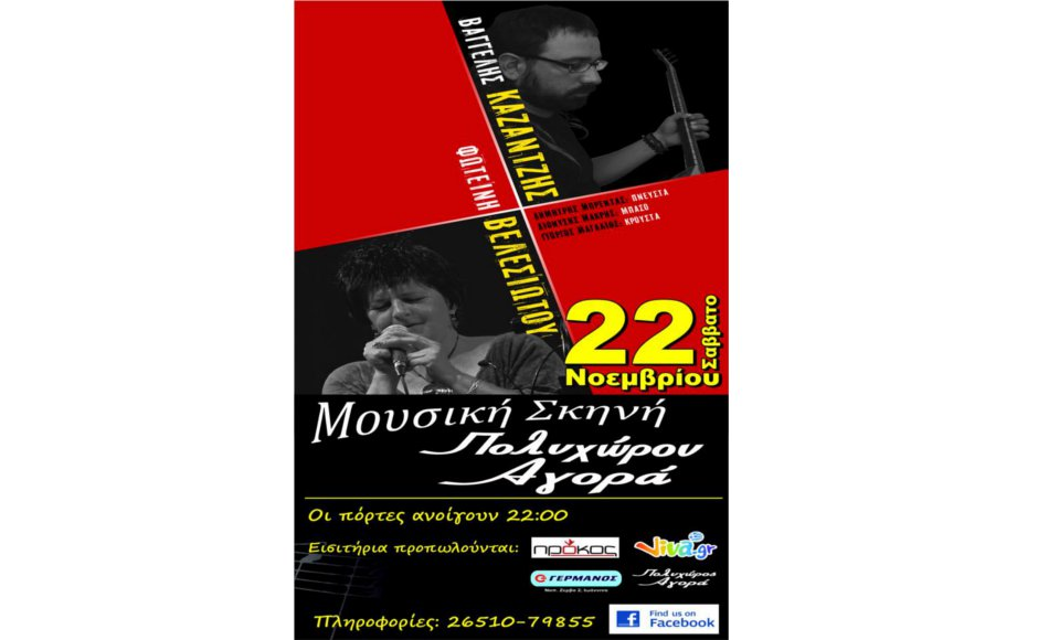 kazantzis_velesiotou_polichoros1