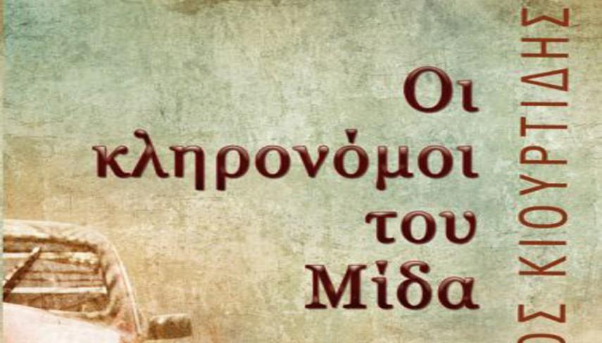 kiourtidis_midas