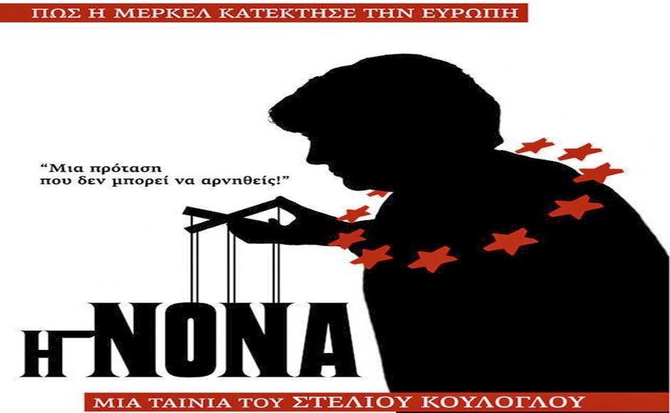 nona_kouloglou