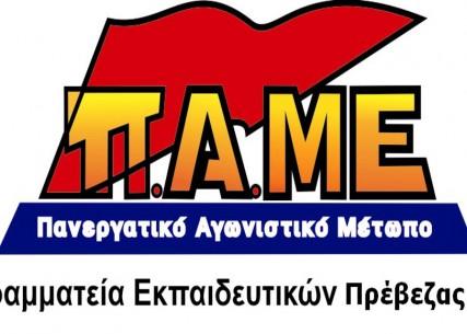 pame_prevezas