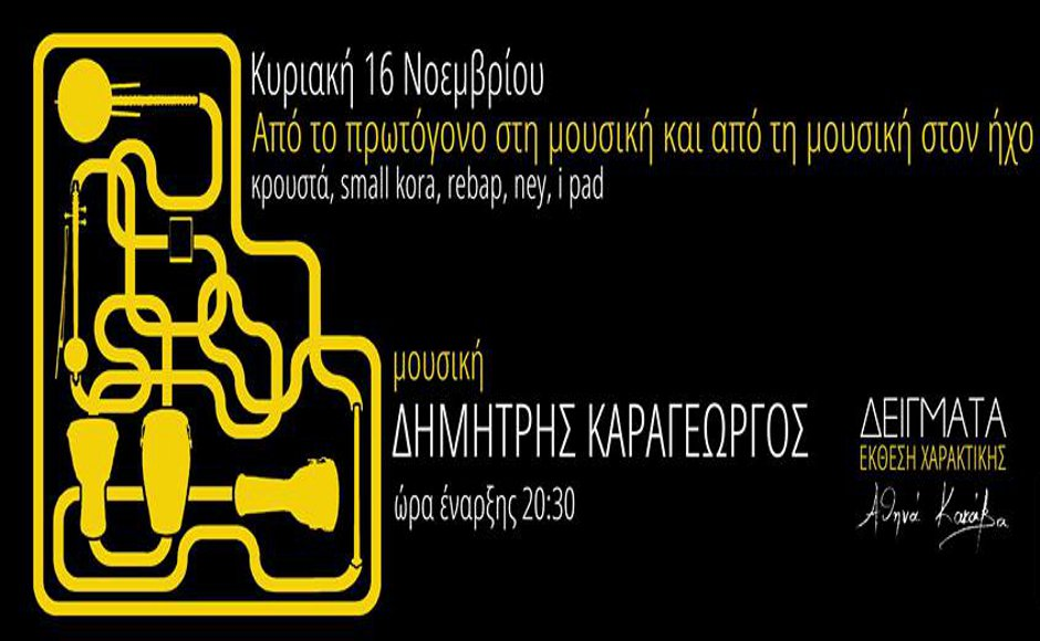 parenthesis_karageorgos1