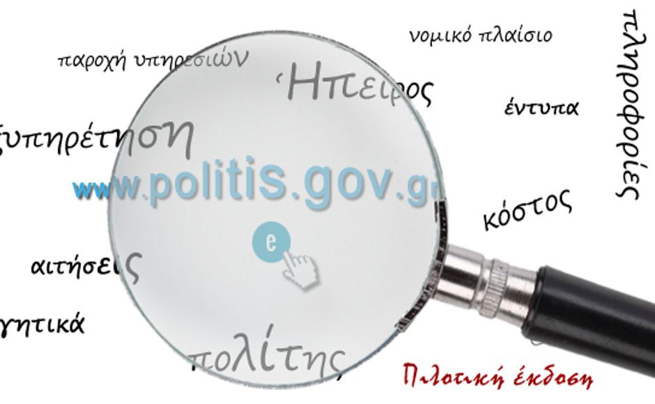 perifereia_odigos_politi