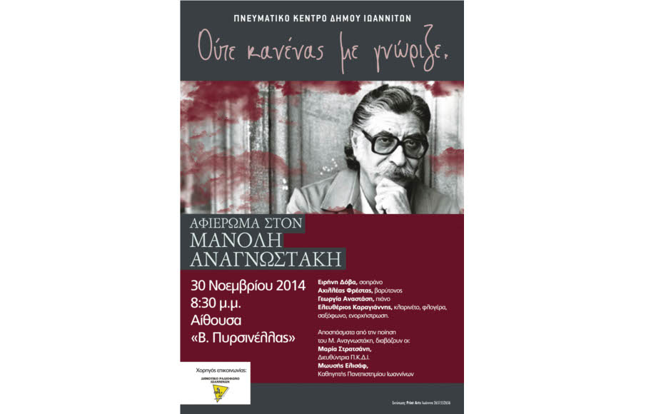 poster_anagnostakis1