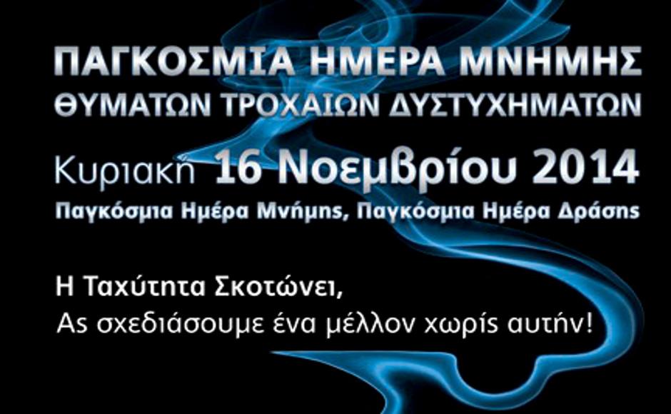 troxaia_imera_mnimis