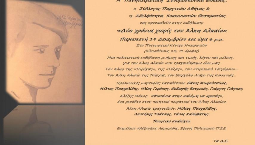 alkaios_prosklisi