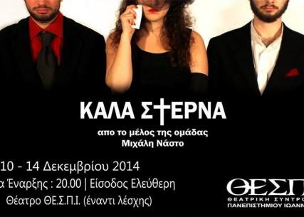 kala_sterna_thespi