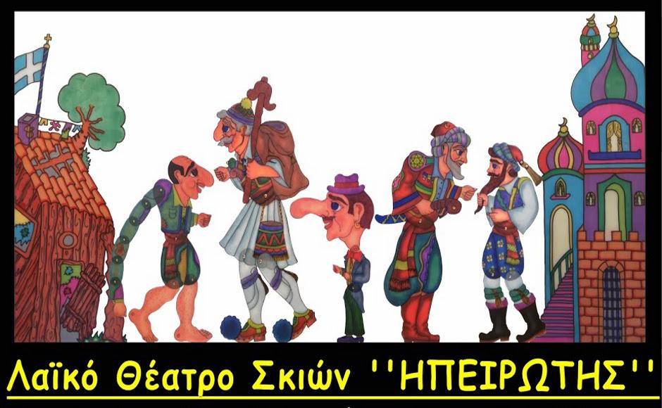 karagkiozis_ipeirotis