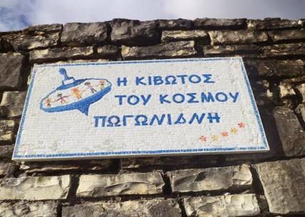 kivotos_pogoniani