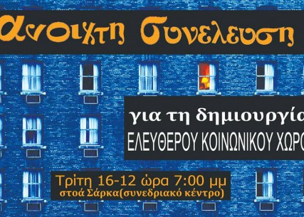 koinonikos_xoros