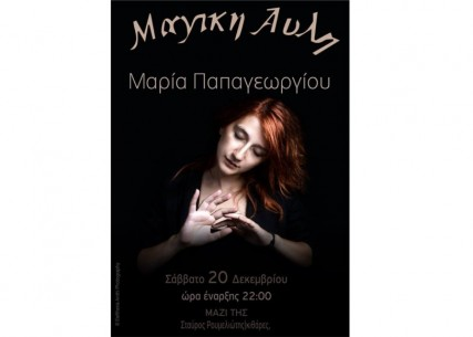 maria papageorgiou_magikh avli
