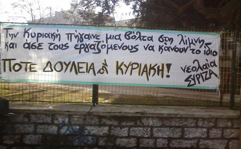 neolaia_syriza_orario