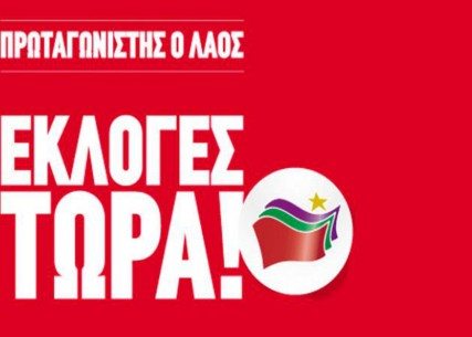 syriza_filladio_ekloges