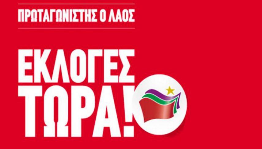 syriza_filladio_ekloges